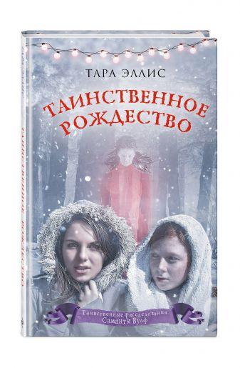 Тара Эллис - Таинственное Рождество обложка книги