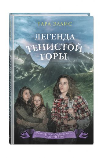 Тара Эллис - Легенда Тенистой горы обложка книги