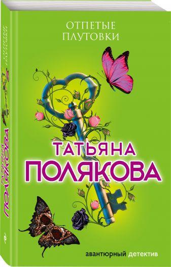 Татьяна Полякова - Отпетые плутовки обложка книги