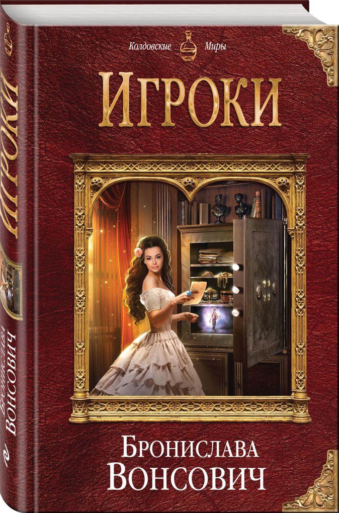 Бронислава Вонсович - Игроки обложка книги