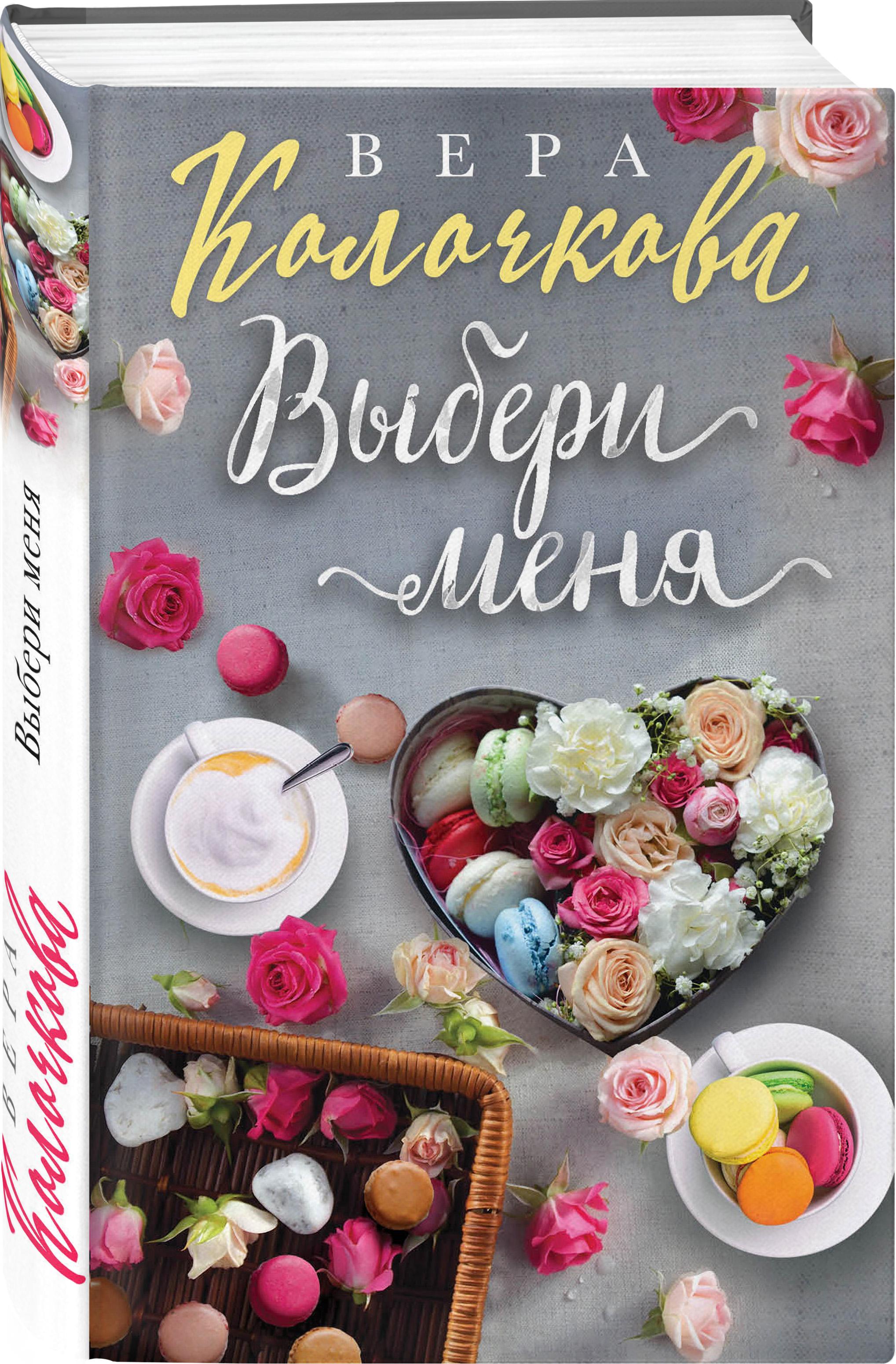 Вера Колочкова Выбери меня