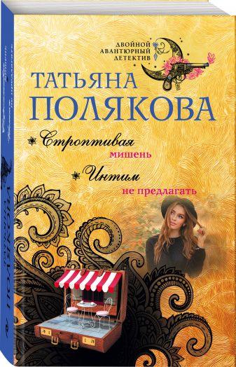 Татьяна Полякова - Строптивая мишень. Интим не предлагать обложка книги
