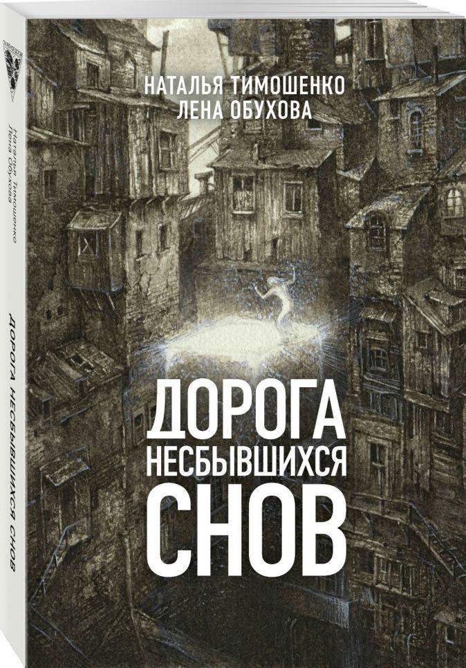 Наталья Тимошенко, Лена Обухова - Дорога несбывшихся снов обложка книги