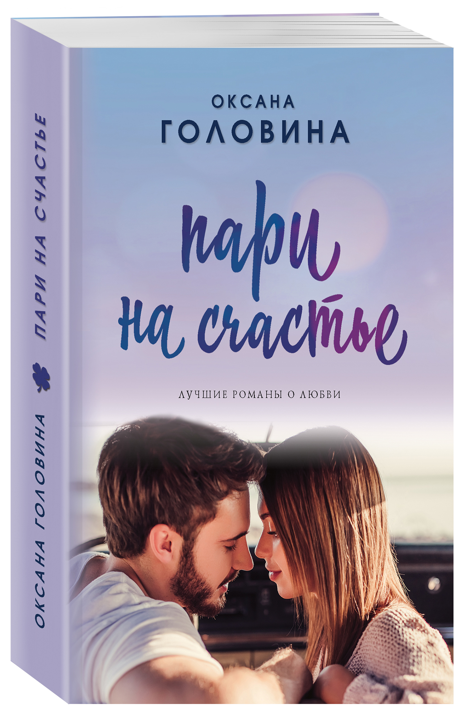 Оксана Головина Пари на счастье оксана сергеевна головина вооружена и прекрасна