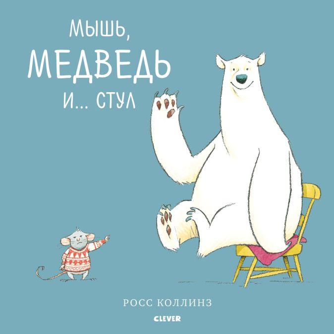 Росс Колинз - Bookaboo. Мышь, медведь и... Стул обложка книги