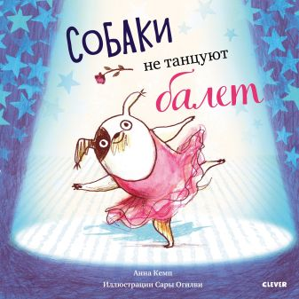 Кемп Анна - Собаки не танцуют балет обложка книги