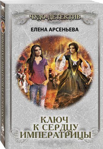 Елена Арсеньева - Ключ к сердцу императрицы обложка книги