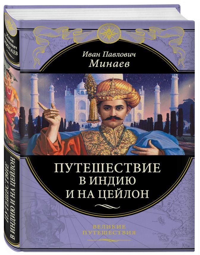 Путешествие в Индию и на Цейлон Минаев Иван Павлович