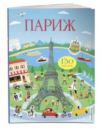 МакЛэйн Д. - Париж (с наклейками) обложка книги