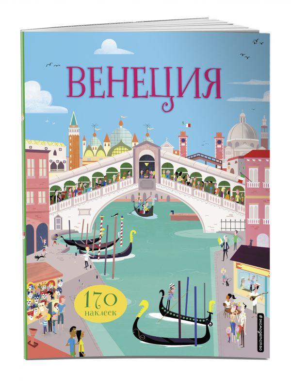 Венеция (с наклейками)