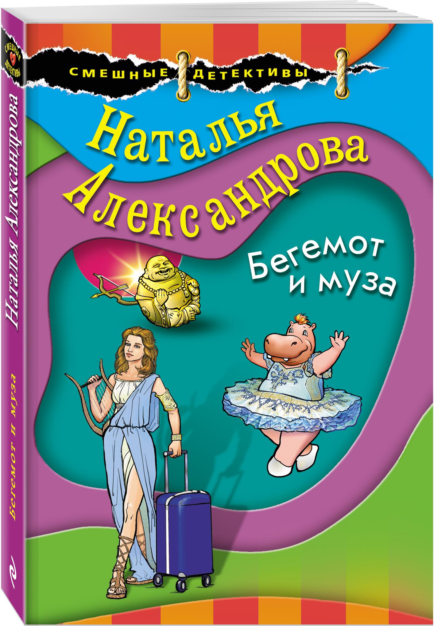 Фото - Александрова Наталья Николаевна Бегемот и муза наталья александрова чокнутая муза