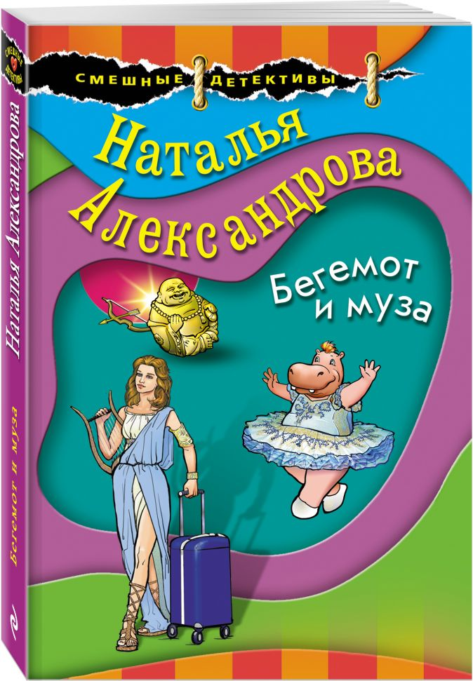 Наталья Александрова - Бегемот и муза обложка книги