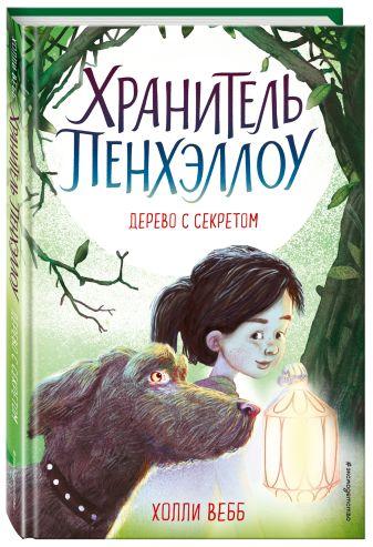 Холли Вебб - Дерево с секретом (выпуск 4) обложка книги
