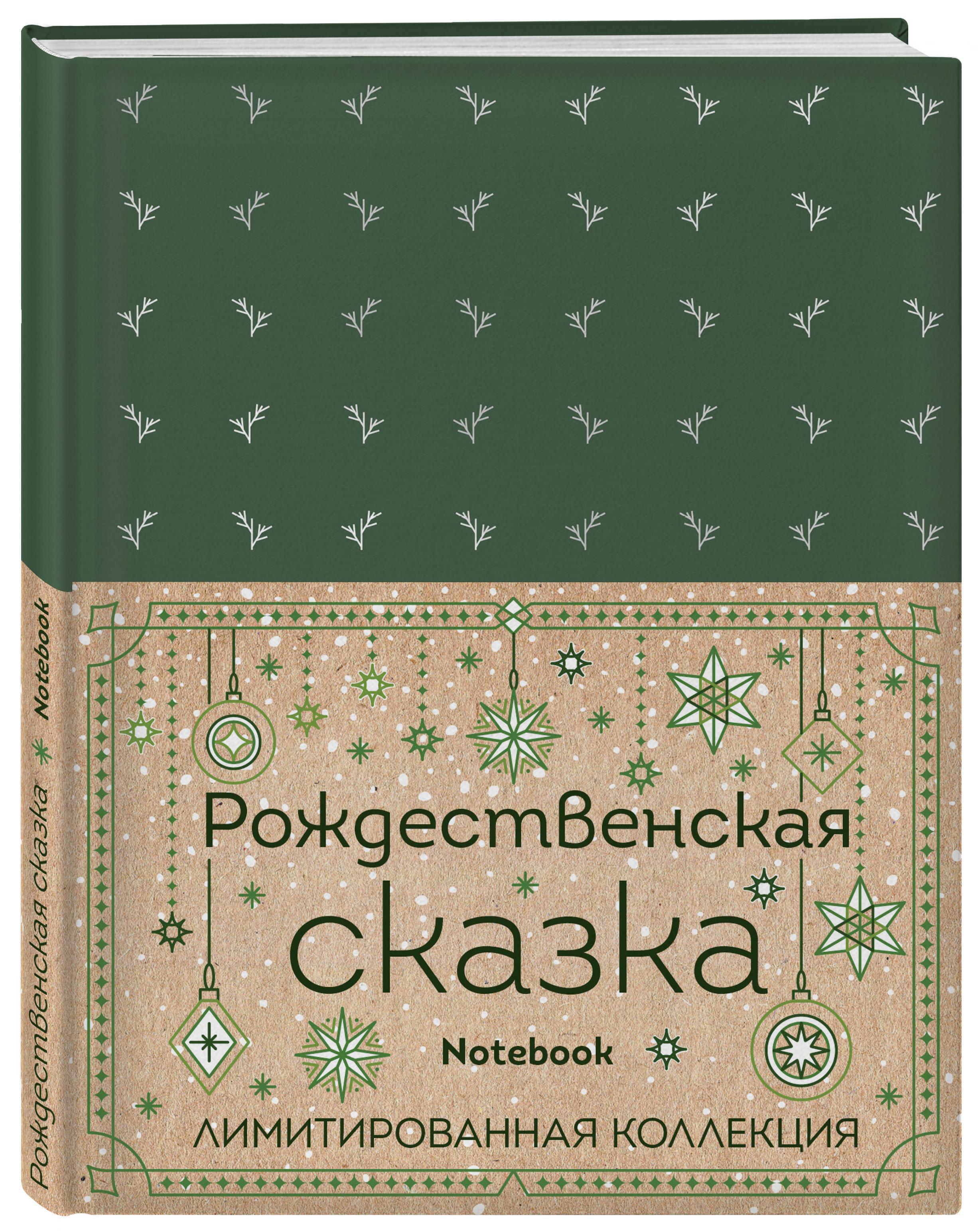 """Блокнот """"Рождественская сказка"""" (зеленый) (полусупер) дарья донцова настоящая рождественская сказка"""
