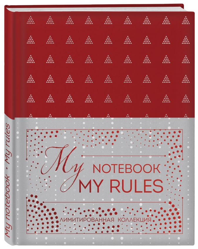 """Блокнот """"My notebook. My rules"""" (красный) (комплект с полусупером)"""