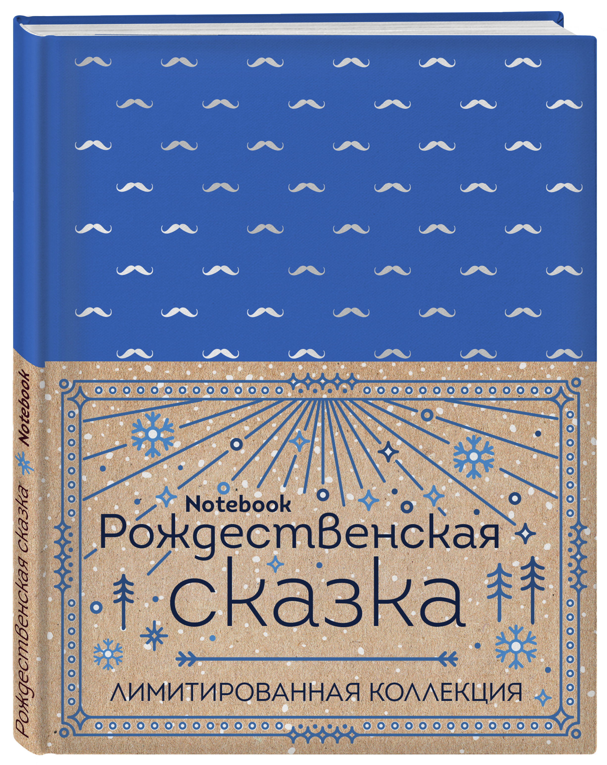 """Блокнот """"Рождественская сказка"""" (синий) (полусупер) дарья донцова настоящая рождественская сказка"""