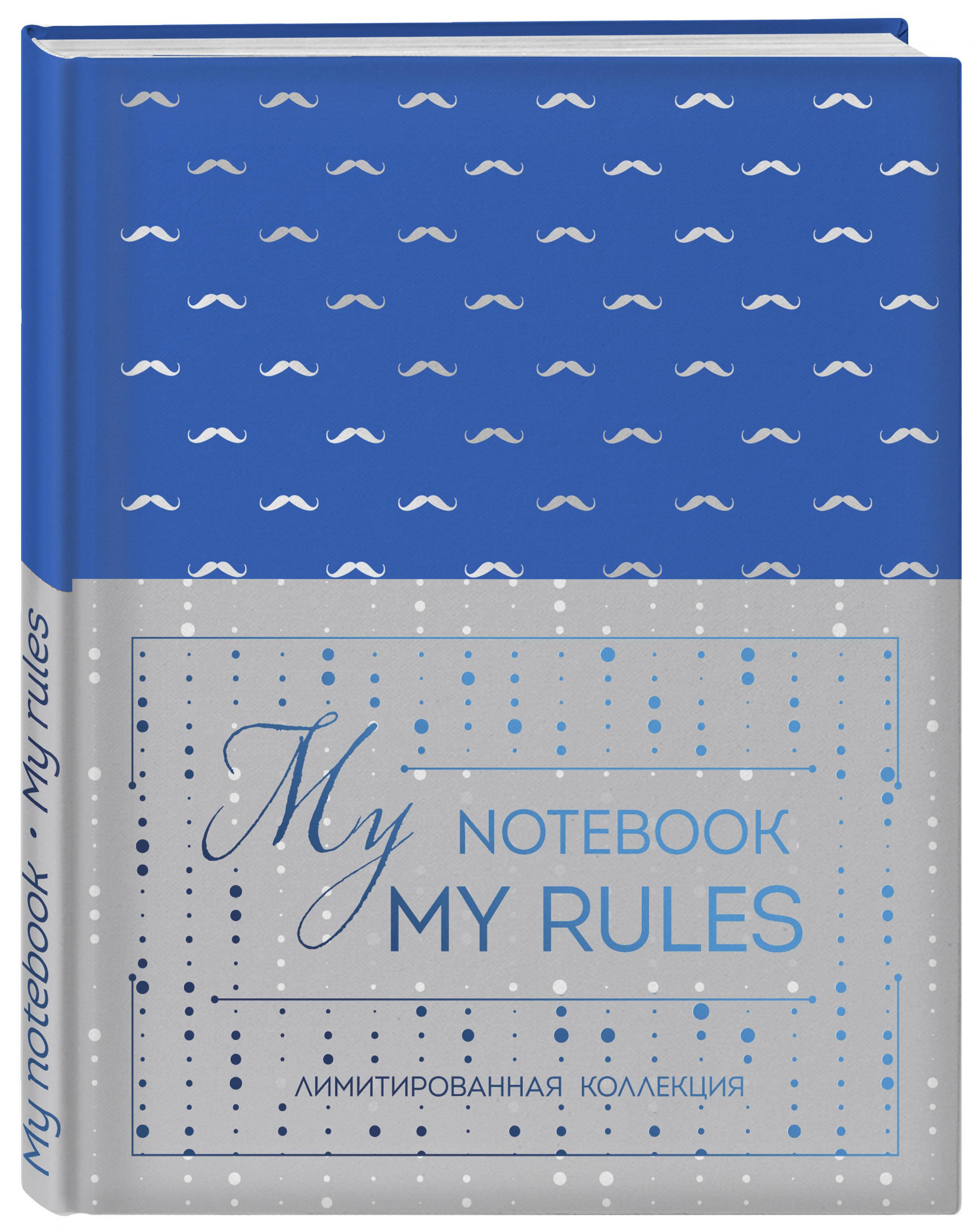 "Блокнот ""My notebook. My rules"" (синий) (комплект с полусупером)"