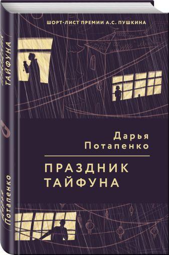 Дарья Потапенко - Праздник тайфуна обложка книги