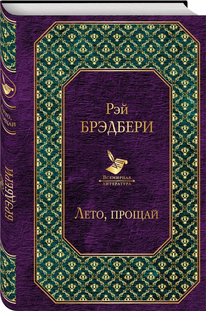 Рэй Брэдбери - Лето, прощай обложка книги