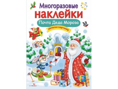 Кн.накл(Стрекоза) ДополниКартинку Почта Деда Мороза (Никитина Е.) (многораз.наклейки) - фото 1