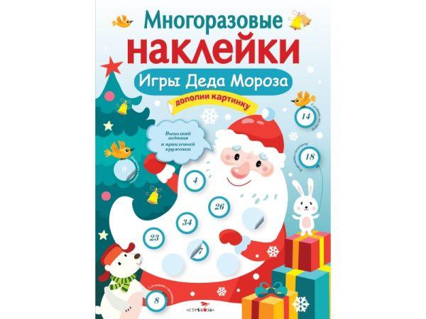 Никитина Е. Кн.накл(Стрекоза) ДополниКартинку Игры Деда Мороза (Никитина Е.) (многораз.наклейки) стихи деда мороза