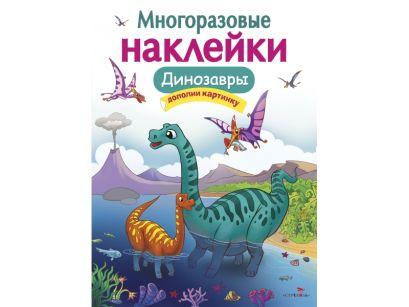 Кн.накл(Стрекоза) ДополниКартинку Динозавры (Головачева О.) (многораз.наклейки) - фото 1
