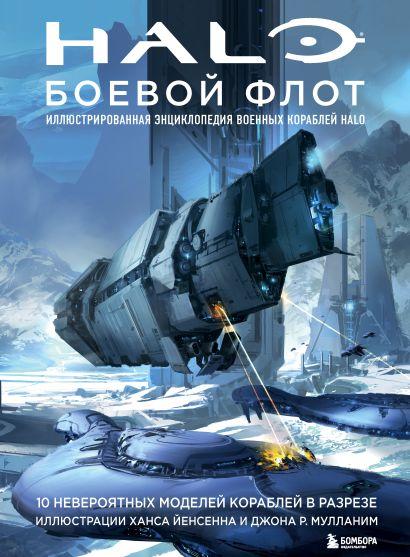 Halo: Боевой флот. Иллюстрированная энциклопедия военных кораблей Halo - фото 1