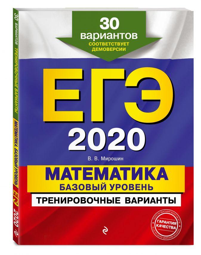 В. В. Мирошин - ЕГЭ-2020. Математика. Базовый уровень.Тренировочные варианты. 30 вариантов обложка книги