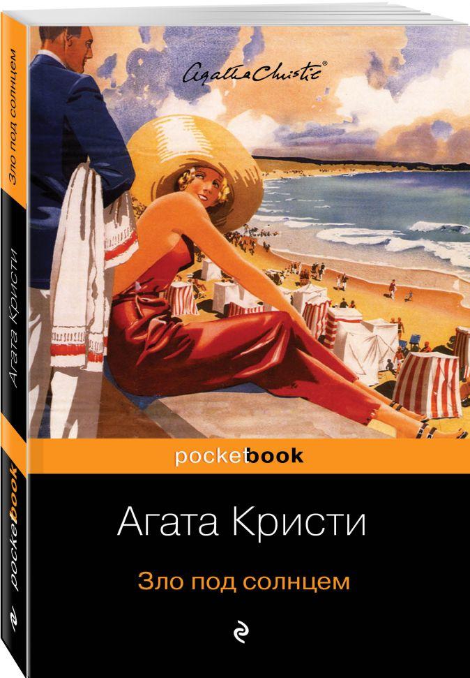 Агата Кристи - Зло под солнцем обложка книги