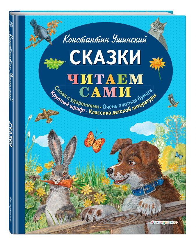 Сказки (ил. В. и М. Белоусовых, А. Басюбиной) Константин Ушинский