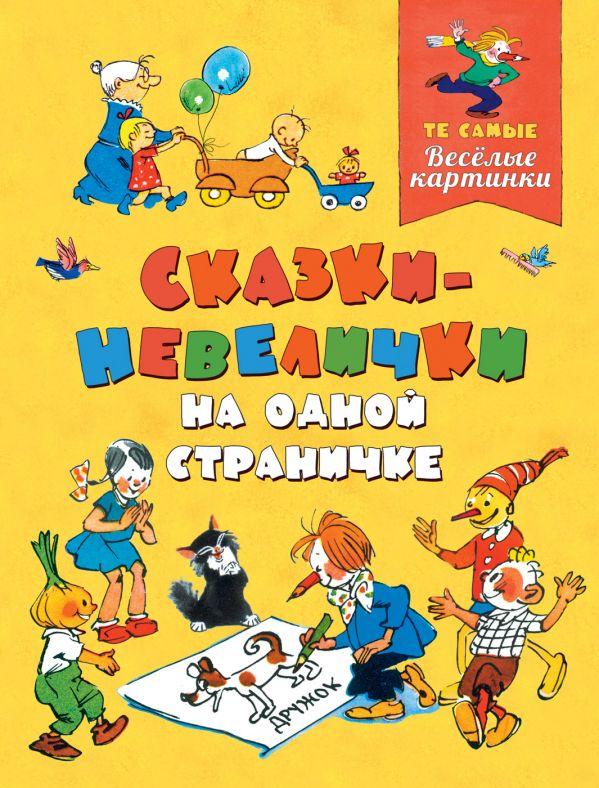 Сказки-невелички на одной страничке. Воронкова Л., Трофимов С., Чеповецкий Е. и др.
