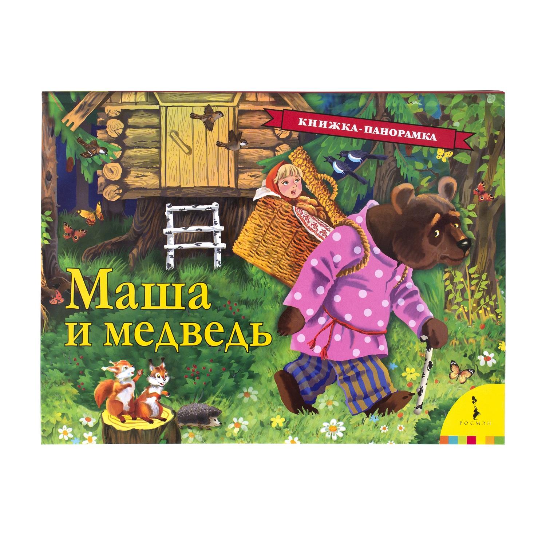 Булатов М. А. Маша и медведь (панорамка) (рос) булатов м а маша и медведь панорамка