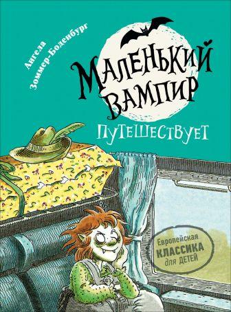 Зоммер-Боденбург А. - Маленький вампир. 3. Маленький вампир путешествует обложка книги