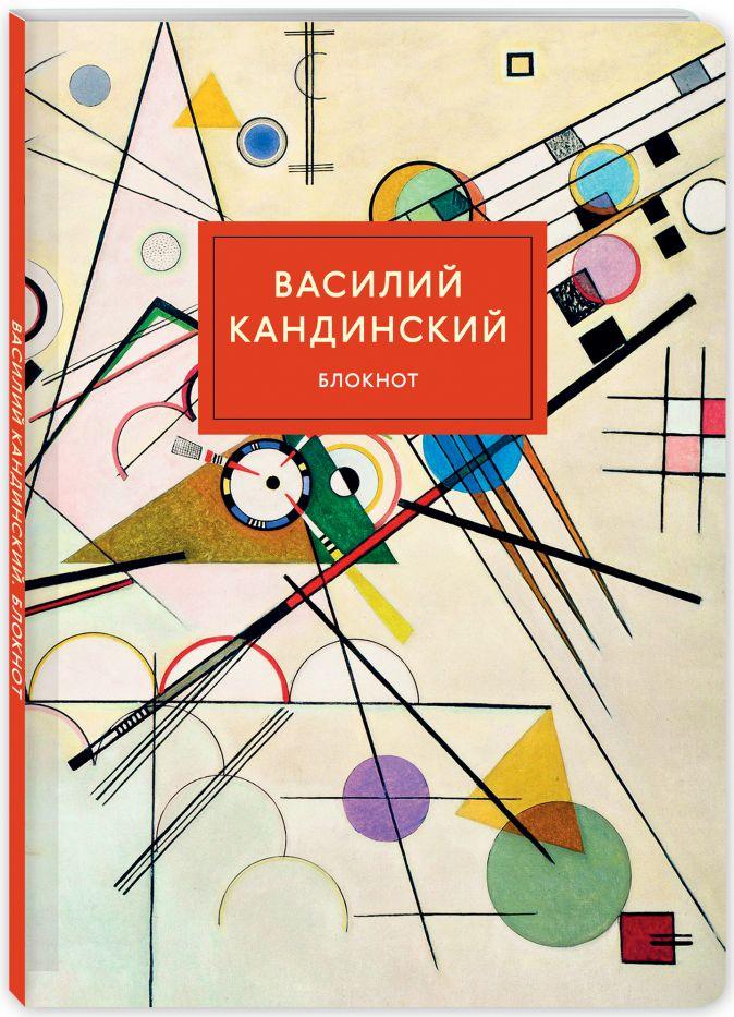 Блокнот. Супрематизм (Кандинский) (формат А4, мягкая обложка, круглые углы, блок в точку)