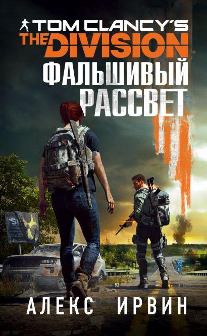 Tom Clancy's The Division 2. Фальшивый рассвет - фото 1