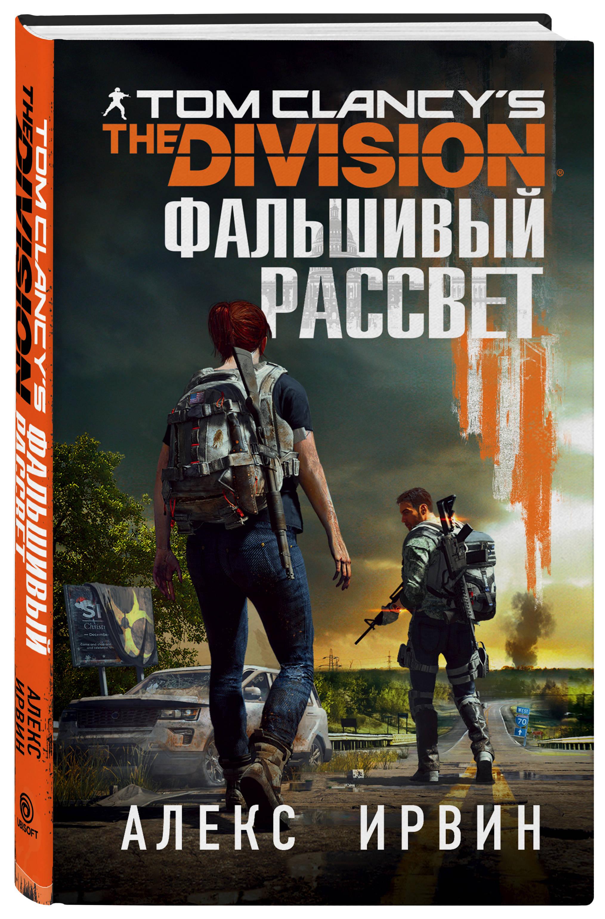 Алекс Ирвин Tom Clancy's The Division 2. Фальшивый рассвет