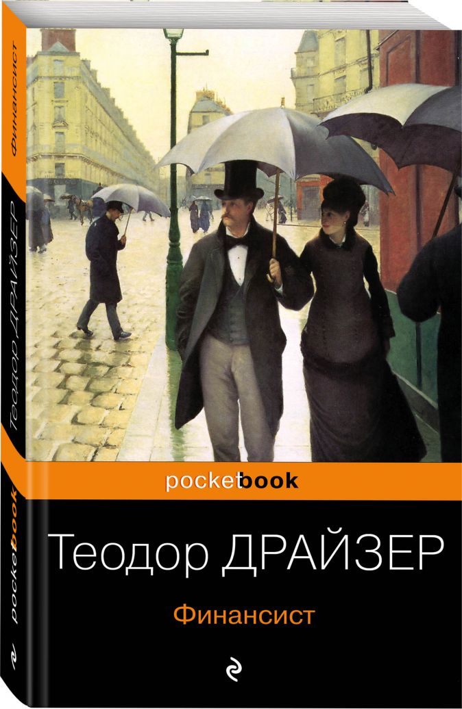 Теодор Драйзер - Финансист обложка книги