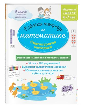 Урвуа Д. - Сингапурская методика. Рабочая тетрадь по математике (6-7 лет) обложка книги