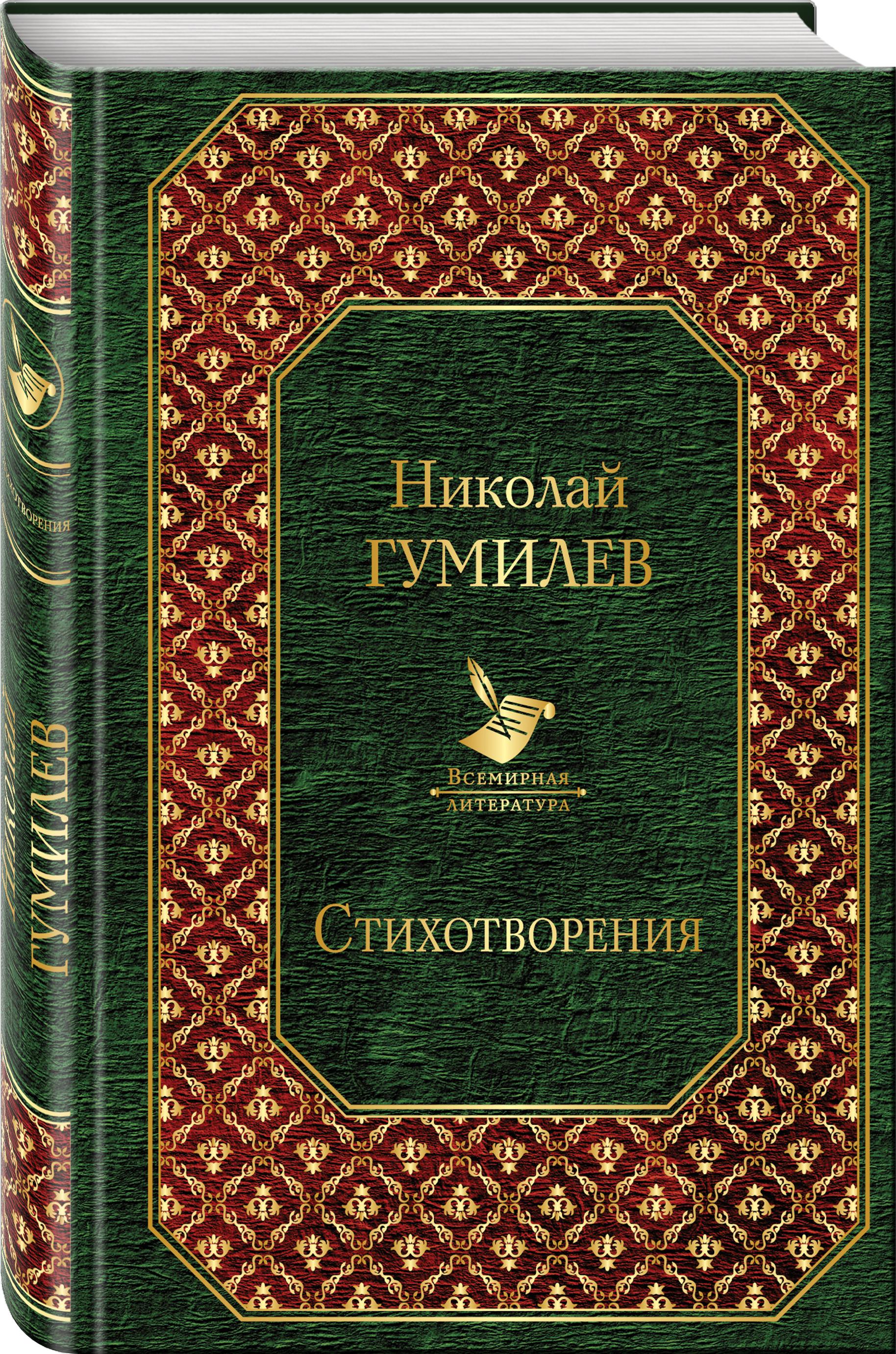 Стихотворения ( Гумилев Николай Степанович  )