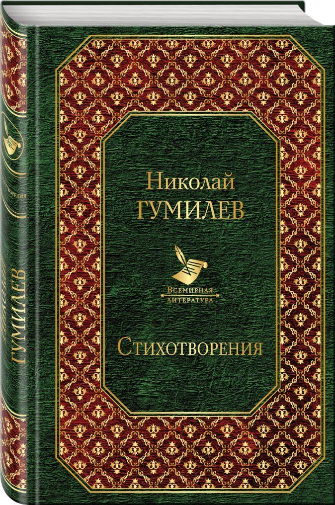 Стихотворения Николай Гумилев