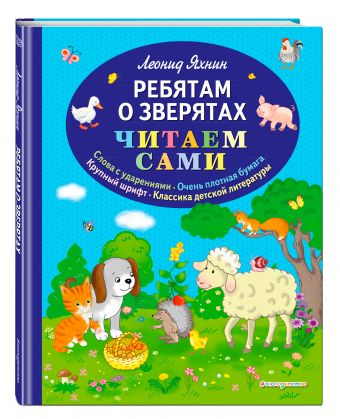 Ребятам о зверятах (ил. С. Адалян) Леонид Яхнин