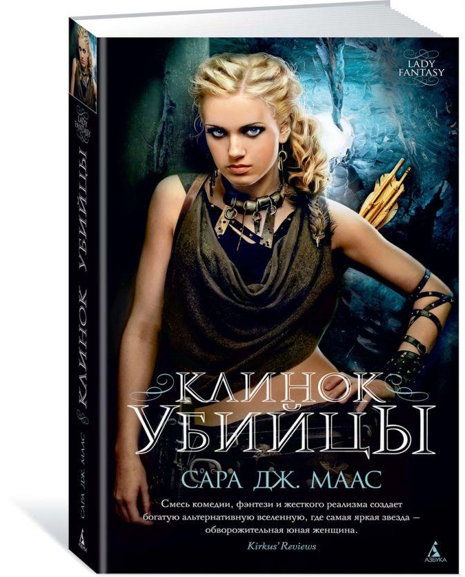 Маас С.Дж. - Клинок убийцы обложка книги