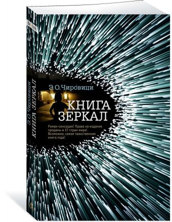 Книга зеркал Чировици Э.О.