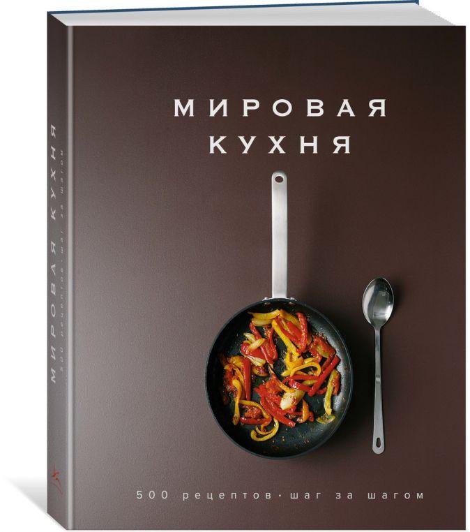 Мировая кухня. 500 рецептов. Шаг за шагом Блейк К.