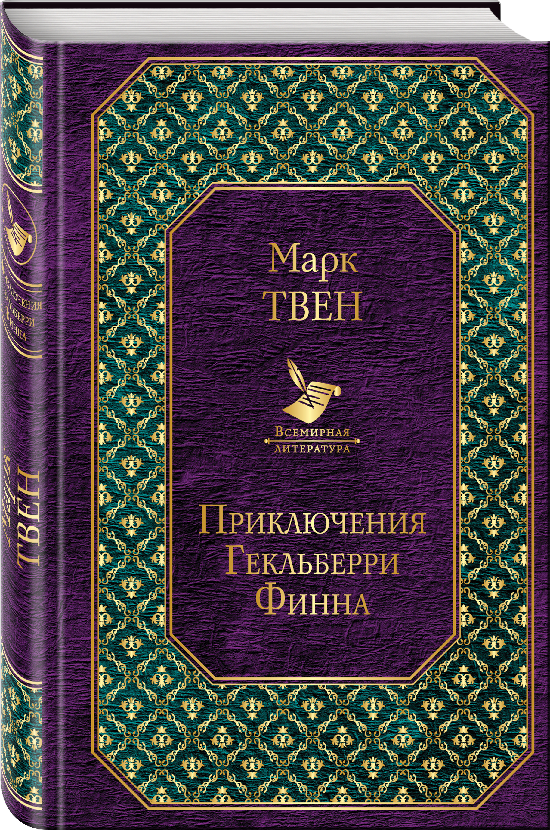 Твен Марк Приключения Гекльберри Финна
