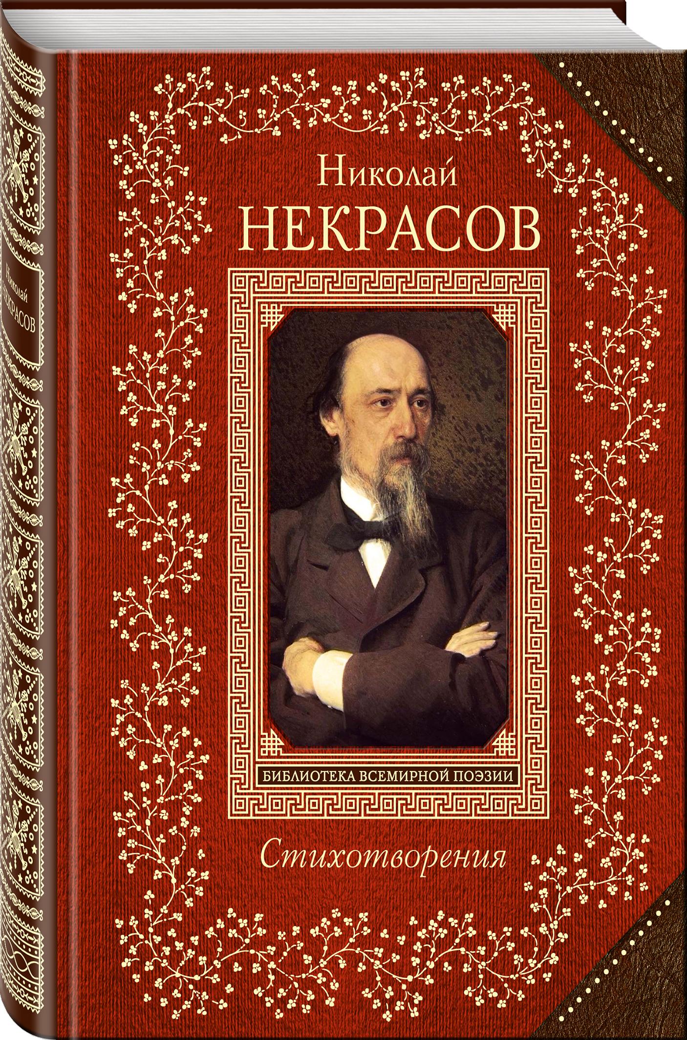 Николай Некрасов Стихотворения