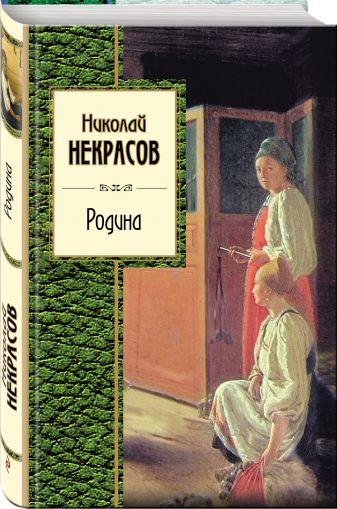 Николай Некрасов - Родина обложка книги