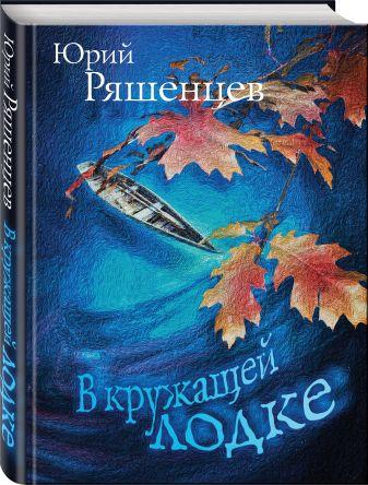 Юрий Ряшенцев - В кружащей лодке обложка книги