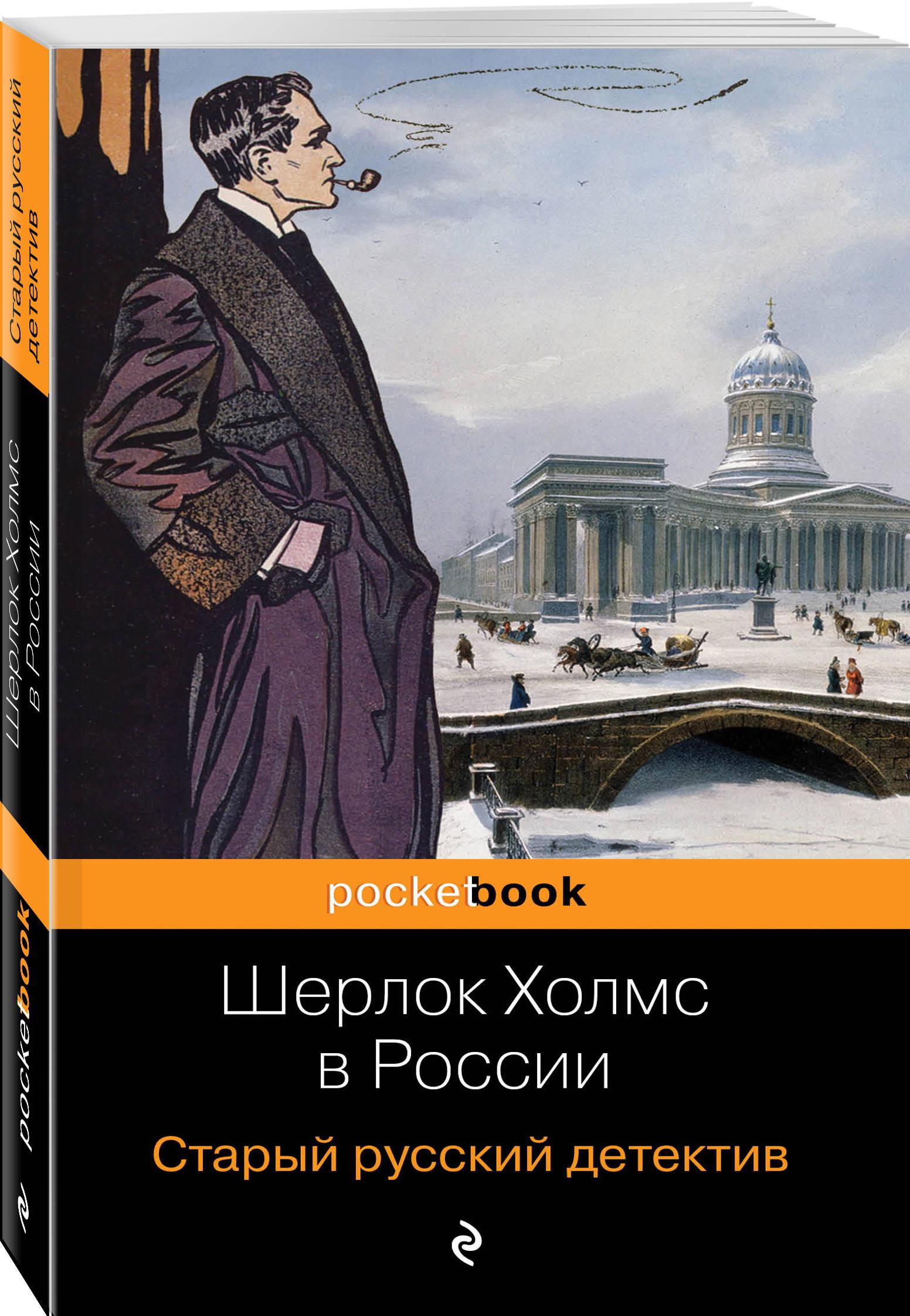 Никитин П., Орловец П. Шерлок Холмс в России. Старый русский детектив