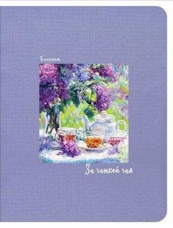 Филиппова К. - Блокнот. За чашкой чая (сиреневый), 145х188мм, мягкая обложка, SoftTouch, 64 стр. обложка книги